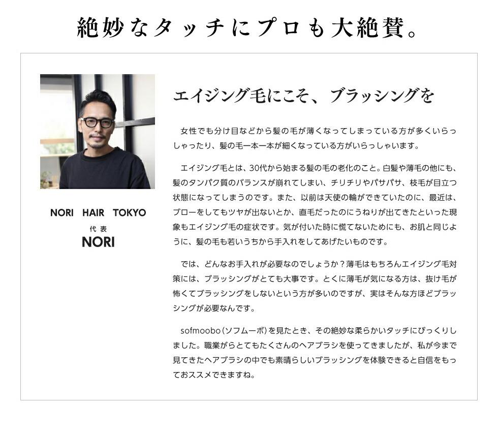 絶妙なタッチにプロモ大絶賛、NORI HAIR TOKYO 代表NORIさん、エイジング毛にこそ、ブラッシングを