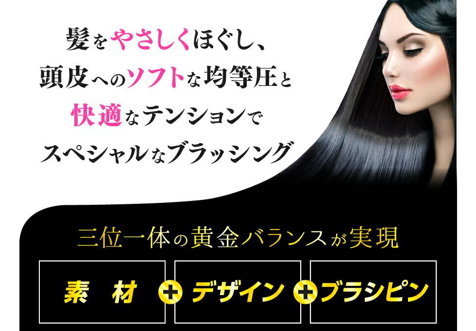 ソフムーボは髪を優しくほぐし、頭皮へのソフトな均等圧と快適なテンションでスペシャルなブラッシング