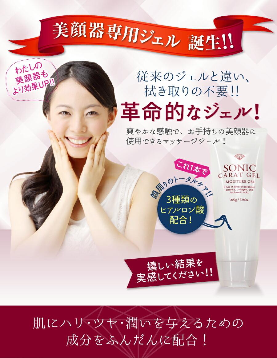 美顔器専用ジェル誕生革命的な保湿ジェル