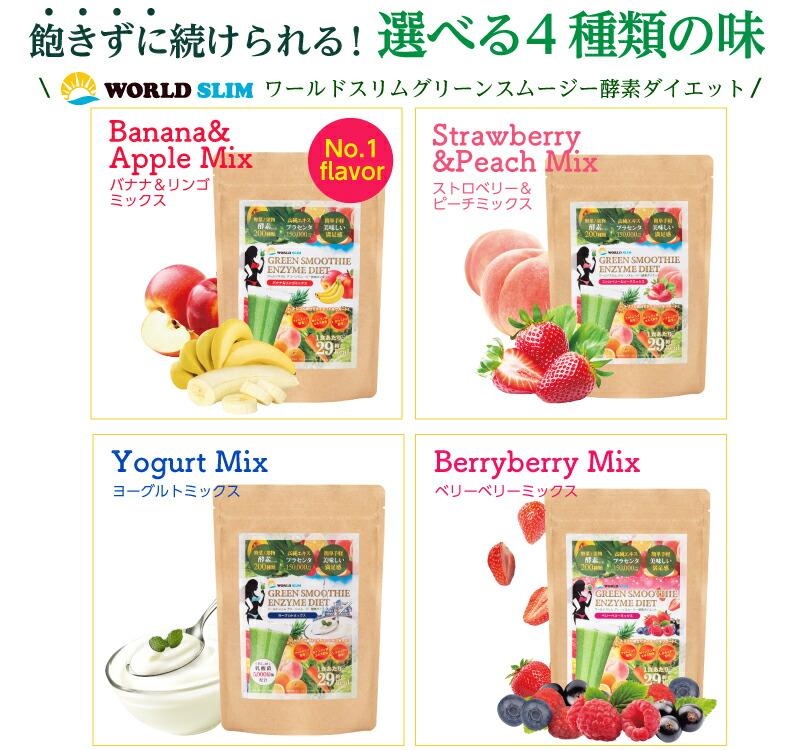 選べる5種類の味