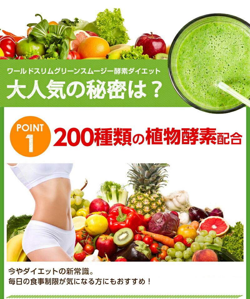 200種類の植物酵素配合