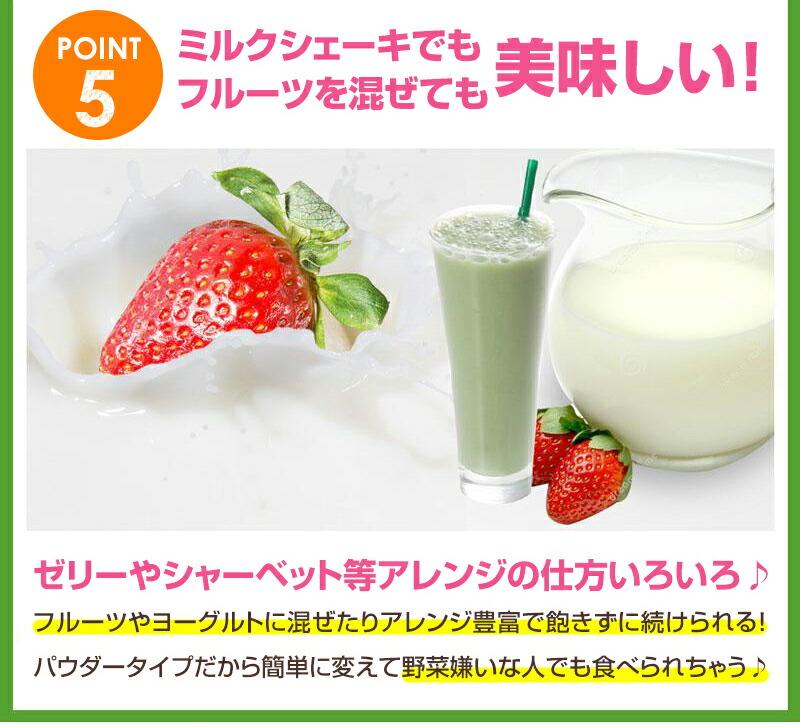 ミルクシェイクでもフルーツを混ぜても美味しい