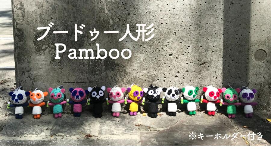 ブードゥー人形パンブ―君13種類