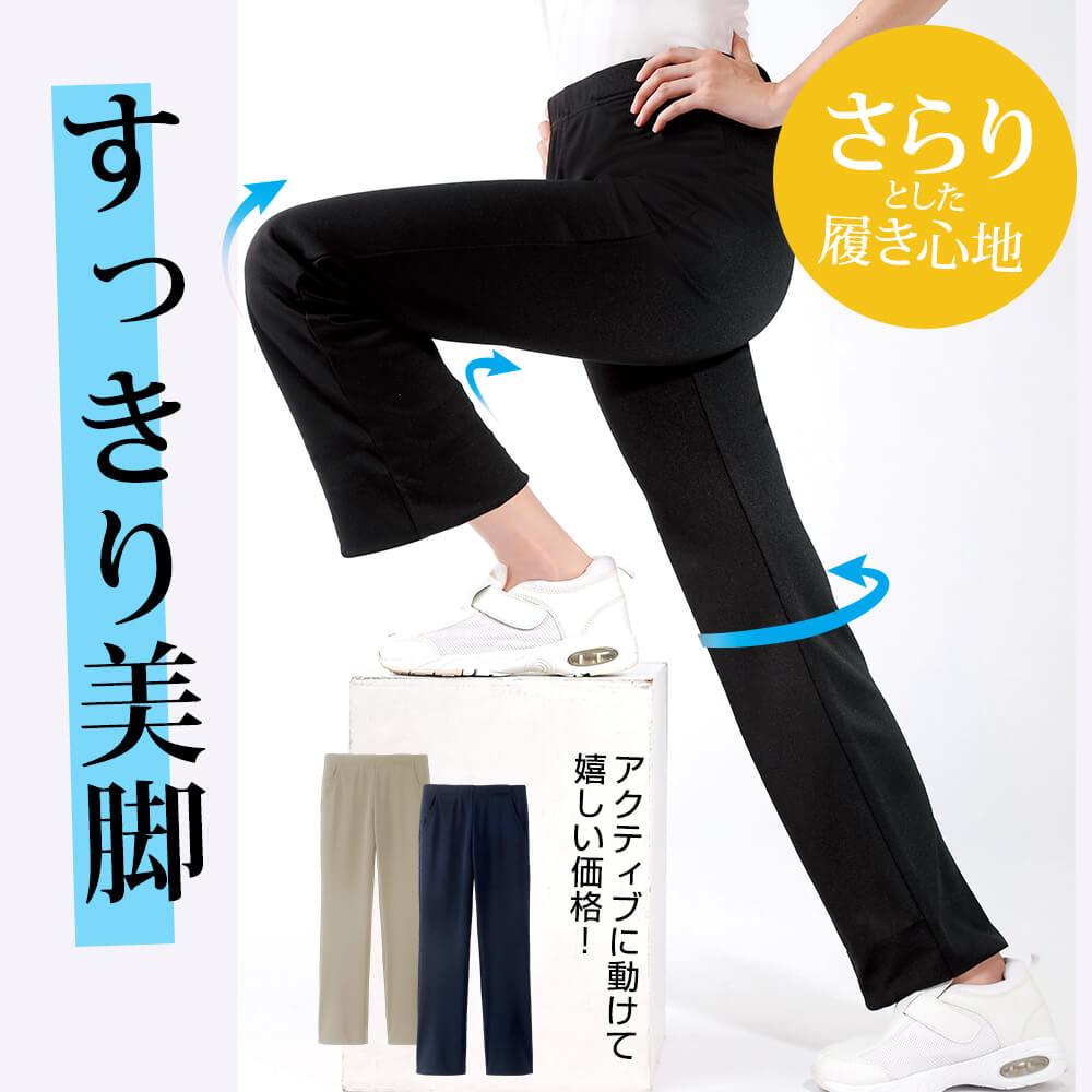 すっきり美脚パンツ
