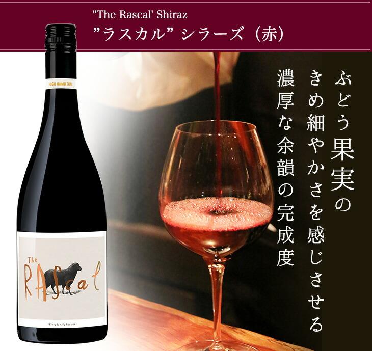 白ワイン 赤ワイン  オーストラリア
