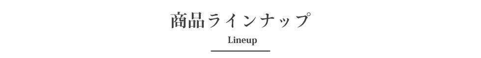 ココロ化粧品商品ラインナップ