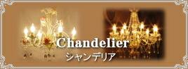 シャンデリアやランプなどの照明器具が豊富に揃う。輸入シャンデリアや自社シャンデリアをお安くご提供いたします。