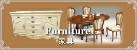 ヨーロッパ家具やアジアン家具を豊富に取り扱ってます。個性的な家具をご覧ください。
