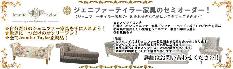 ジェニファーテイラーのカスタマイズ。ジェニファーテイラーの家具をお好きな生地へカスタマイズできます。自分だけのジェニファーテイラーをご堪能ください。