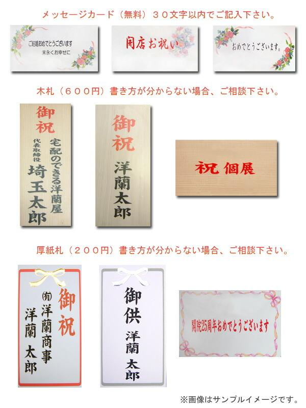 厚紙札・木札・メッセージカード