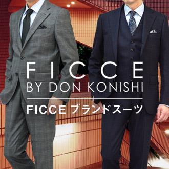 FICCEスーツ