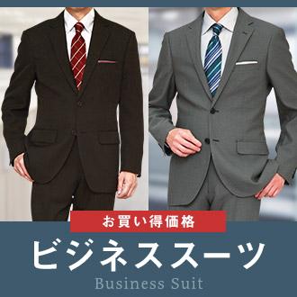 お買い得ビジネススーツ