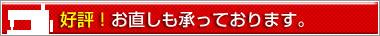 bar-onaoshi380aw.jpg