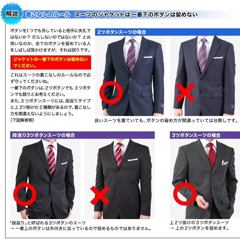 rule-suitbutton-w780.jpg