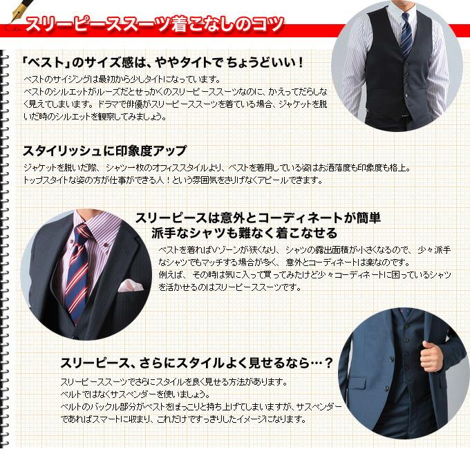 d7584b1fd814c ビジネスファッションで劇的な変化を求めるなら、スリーピーススーツが最強クラスです! スリーピーススーツのパワーを身にまとってほしい!