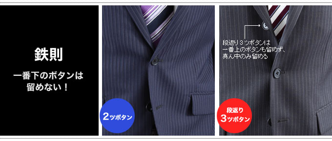 a470ff5d59176 2ツボタンでも3ツボタンでもスーツのフロントボタンの一番下は留めないのが決まりです。