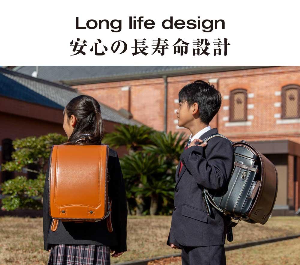 安心の長寿命設計のランドセル