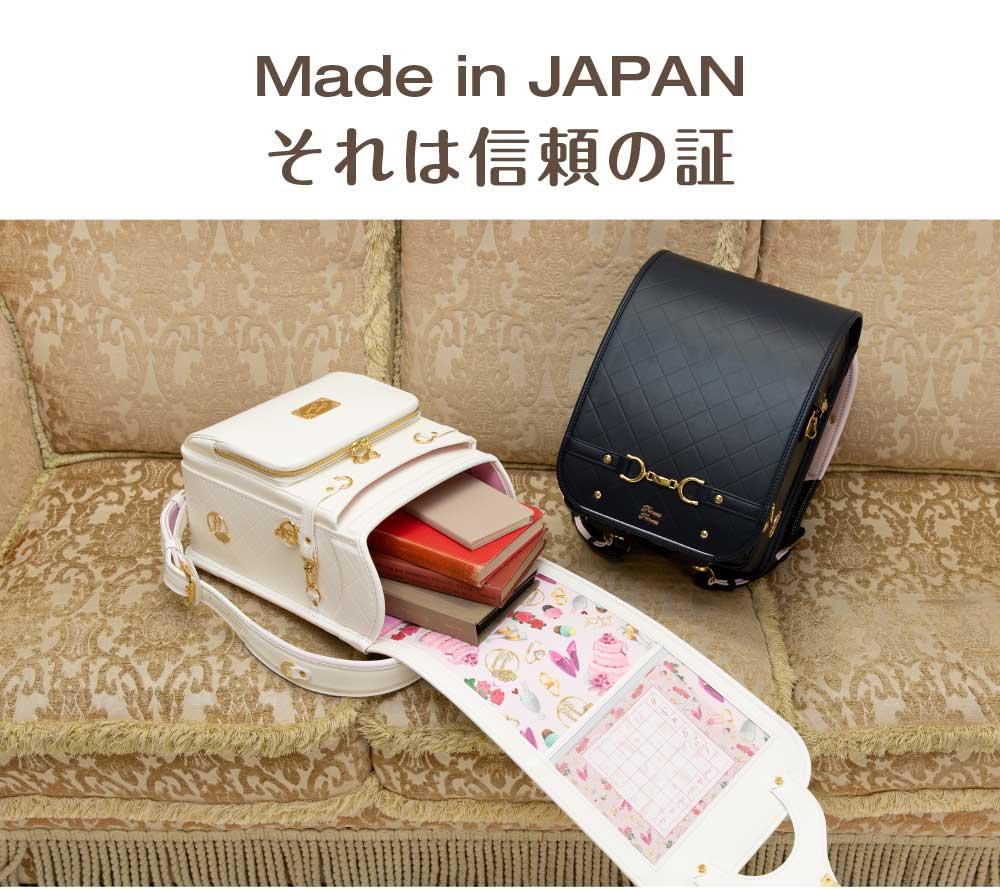 信頼の日本製ランドセル