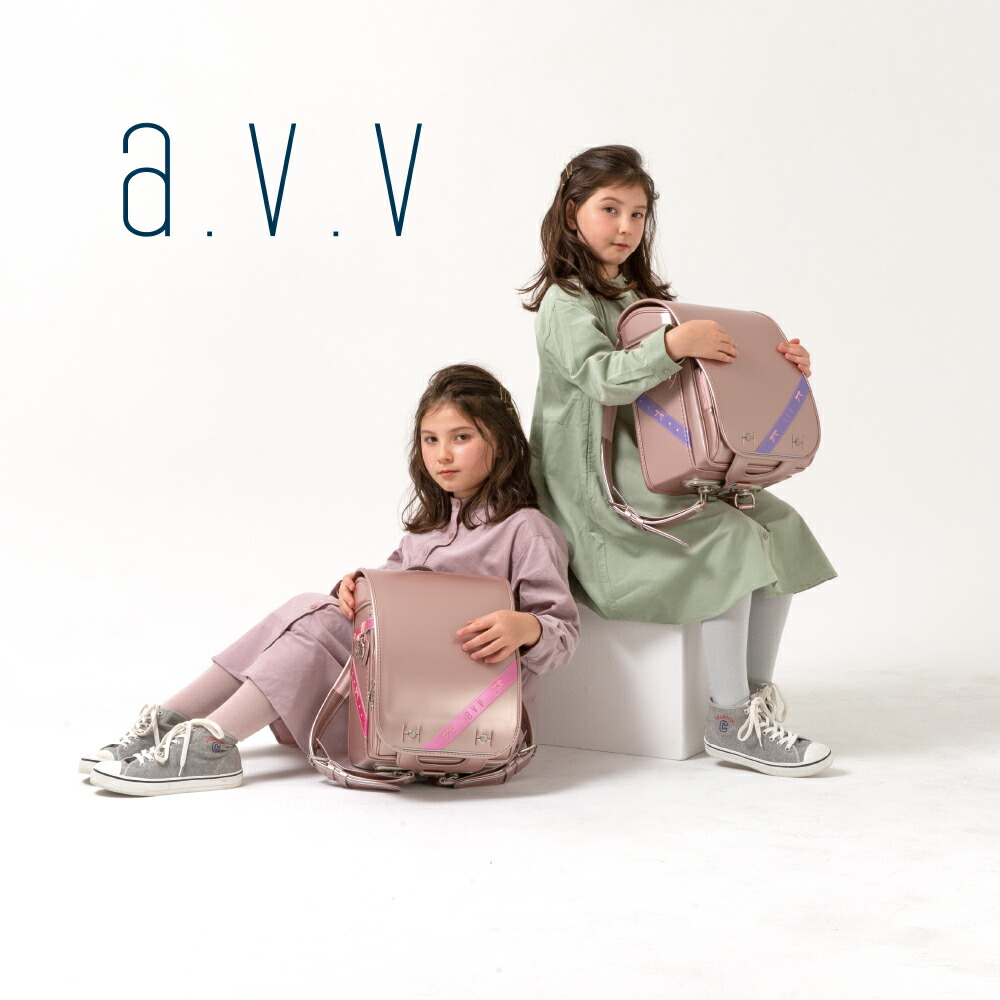 ファッションブランド「a.v.v」から2022年度ランドセルが登場