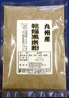 九州産黒米粉100g