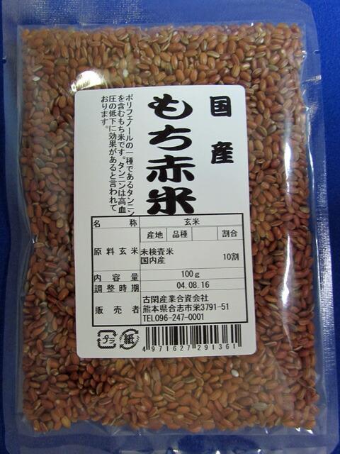 国産赤米100g