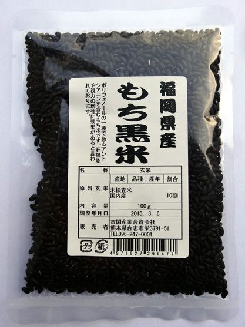 九州産黒米100g