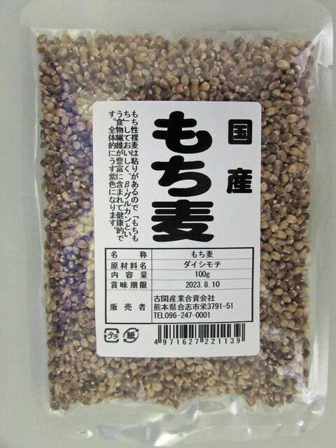 【限定】国産もち麦100g
