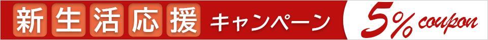新生活応援キャンペーン5%クーポン