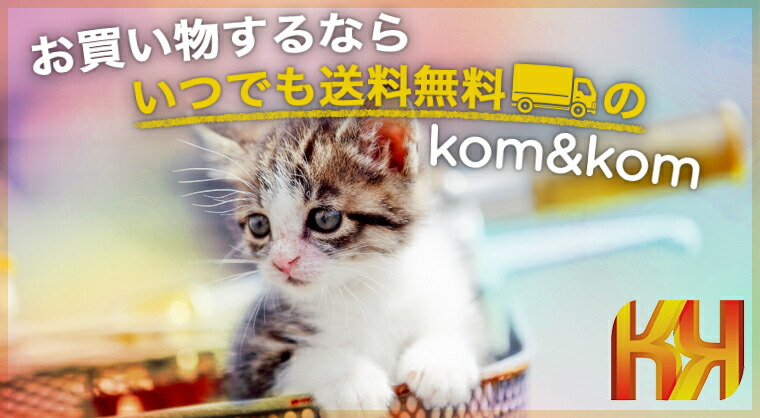 お買い物するならいつでも送料無料のkom&kom