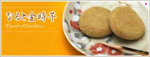 トロトロさつま芋スイーツ 芋もち
