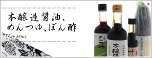 昔ながらの天然醸造醤油