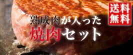 熟成肉が入った焼肉セット