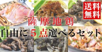 薩摩地鶏とからすみ明太子の選べるセット