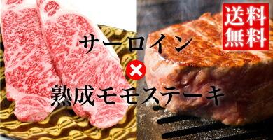 熟成肉とサーロイン