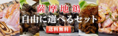 薩摩地鶏選べるセット