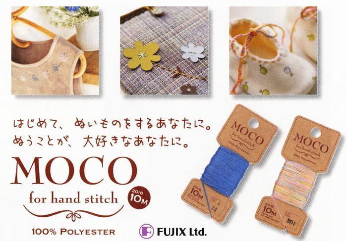 手ぬいステッチ糸 MOCO
