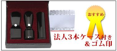 法人印鑑 - 柘印鑑 3本セット ゴム印付き