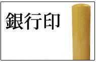 法人印鑑 代表印/銀行印/角印