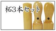 送料無料/ソフトケース付き印鑑