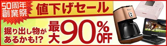 【50周年創業祭】セール開催中!対象商品が最大90%OFF!
