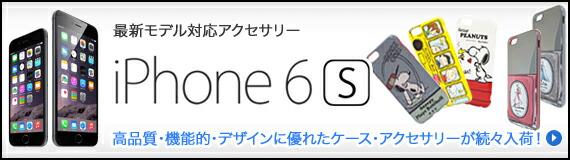 最新モデル「iPhone6s」対応アクセサリーが続々入荷!