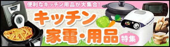 便利なキッチン家電・用品特集!