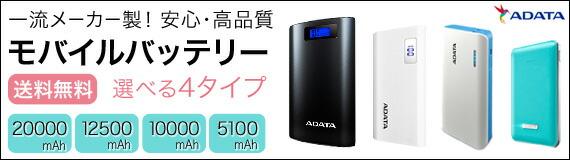 エレガントなデザインのモバイルバッテリーが登場!選べる3タイプが送料無料!