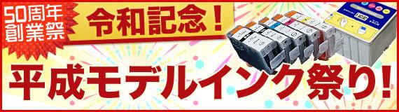 平成モデルインク祭り