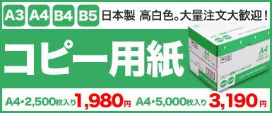 日本製高品質コピー用紙 A3/A4/B4/B5