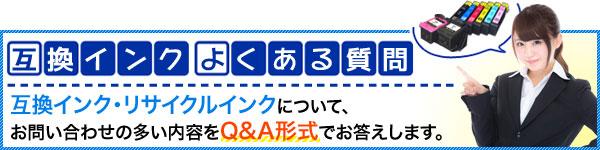 互換インクカートリッジ Q&A よくある質問
