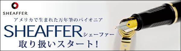 アメリカ生まれの万年筆のパイオニア、SHEAFFER-シェーファー-の筆記具 製品の取扱スタート!