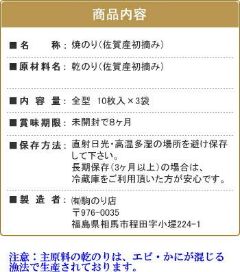 焼のり一括表示/佐賀産初摘み3帖.jpg