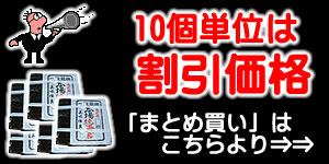 3980円時まとめ買い単品購入バナー/10個購入.jpg