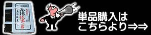 Pictures/3980円時まとめ買い単品購入バナー/300 70.png